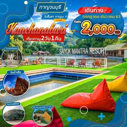ทัวร์กาญจนบุรี 2 วัน 1 คืน -VAN