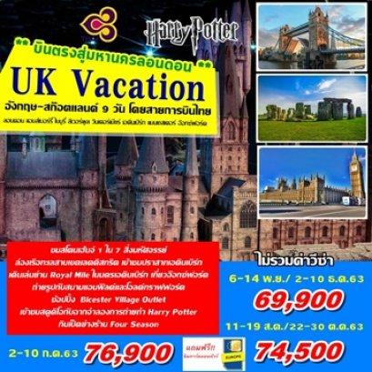 ทัวร์อังกฤษ-สก๊อตแลนด์ UK Vacation 8 วัน -TG