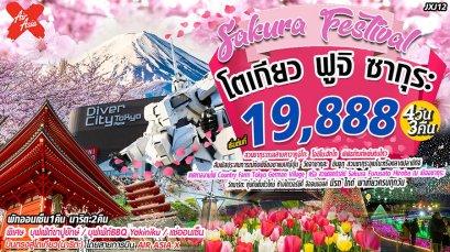 โตเกียว ฟูจิ ซากุระ ทิวลิป Sakura | ทัวร์ญี่ปุ่น เที่ยวญี่ปุ่น | ทัวร์โตเกียว ทัวร์ฟูจิ ทัวร์ชมซากุระ Sakura Festival ซากุระคาวากูจิโกะ ซากุระสวนอุเอโนะ Tokyo Fuji Sakura 4D3N