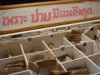 ปาย ปางอุ๋ง บ้านจ่าโบ่ บ้านรักไทย แม่ฮ่องสอน | ทัวร์ปาย ทัวร์ปางอุ๋ง ทัวร์บ้านจ่าโบ่ ทัวร์บ้านรักไทย ทัวร์แม่ฮ่องสอน