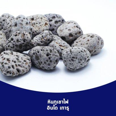 หินภูเขาไฟ อินโด สีเทา 1 kg.