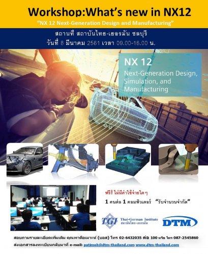 ขอเรียนเชิญเข้าร่วมสัมมนาเชิงปฏิบัติการ What's new in NX12 ?