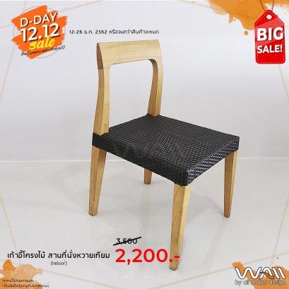เก้าอี้หวายเทียม โครงไม้