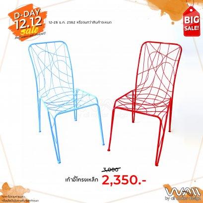 เก้าอี้เหล็ก