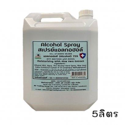 สเปรย์แอลกอฮอล์ 75 %แกลลอนขนาด 5 ลิตร