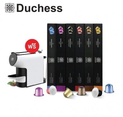 Duchess Coffee Capsule  60 แคปซูล  รวมรส-CO3099#07W  ฟรี!! เครื่องชงกาแฟแคปซูล รุ่นCM6300W  (Nespresso compatible)