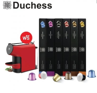 Duchess Coffee Capsule  60 แคปซูล รวมรส-CO3099#07R  ฟรี!! เครื่องชงกาแฟแคปซูล  รุ่นCM6300R  (Nespresso compatible)