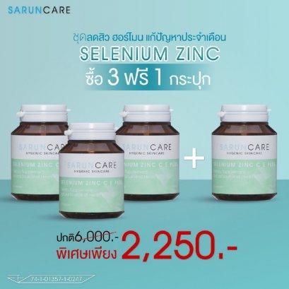 SARUNCARE Zinc C E Plus Set 3 Free 1   120แคปซูล/200g.