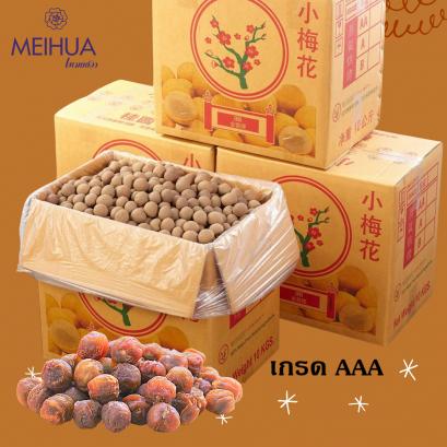 ลำไยอบแห้งทั้งเปลือก เกรด AAA น้ำหนัก 10 กิโลกรัม
