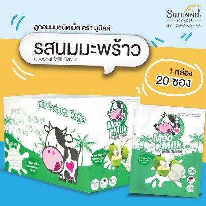 นมอัดเม็ด รสนมมะพร้าว 1 กล่อง (20ซอง)