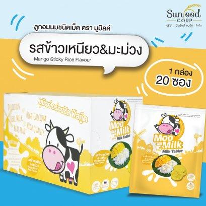 นมอัดเม็ด รสข้าวเหนียวมะม่วง 1 กล่อง (20ซอง)