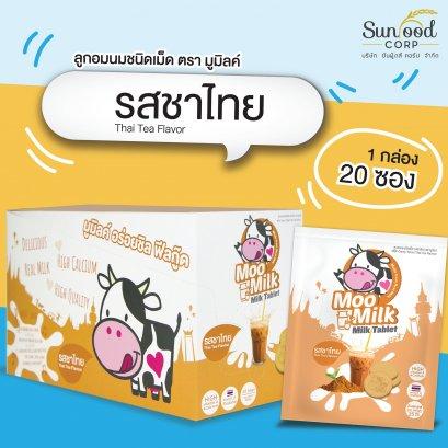 นมอัดเม็ด รสชาไทย 1 กล่อง (20ซอง)