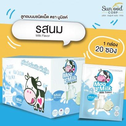 นมอัดเม็ด รสนม 1 กล่อง (20ซอง)