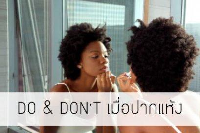 10 พฤติกรรมที่สาวๆควรรู้ Do&Don't เมื่อริมฝีปากแห้ง