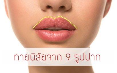 เช็ค 9 รูปปาก บอกลักษณะนิสัย