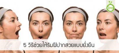 5 วิธีที่จะช่วยทำให้ริมฝีปากสุขภาพดีแบบยั่งยืน
