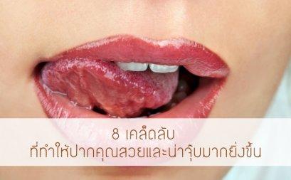 8 เคล็ดลับ ที่ทำให้ปากคุณสวยและน่าจุ๊บมากยิ่งขึ้น