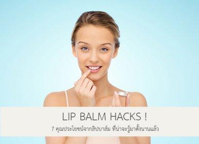 Lip Balm Hacks ! 7 คุณประโยชน์จากลิปบาล์ม ที่น่าจะรู้มาตั้งนานแล้ว (?)