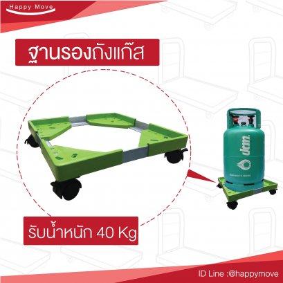 ฐานวางถังแก๊ส ที่รองถังแก๊ส มีล้อเลื่อนแบบล็อกล้อได้