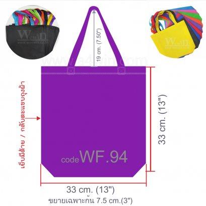 ถุงผ้า สปันบอนด์  WF.94 (มีก้น) สำหรับท่านที่ไม่สกรีนเท่านั้น (แพ็ค100ใบ) โปรโมชั่นรวมขนส่งลงทะเบียน