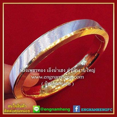 กำไลขูดรุ้งสองสี งานทองคำ 96.5% ลวดลายแฟชั่น น้ำหนัก 76.0 กรัม หรือ 5 บาททองคำ