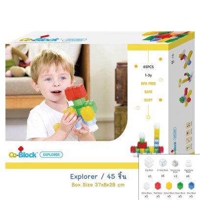 บล็อคนิ่ม Co-Block - Explorer 45PCS บล็อคตัวต่อเสริมพัฒนาการ