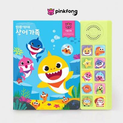 Baby Shark Sound Book หนังสือเสียงภาษาอังฤษ พร้อมเนื้อเพลง เสริมทักษะภาษาอังกฤษ Pinkfong ลิขสิทธิ์แท้ สื่อการเรียนรู้ หนังสือเด็ก หนังสือเสียง