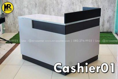 เคาน์เตอร์คิดเงิน เคาน์เตอร์แคชเชียร์ร้านค้า