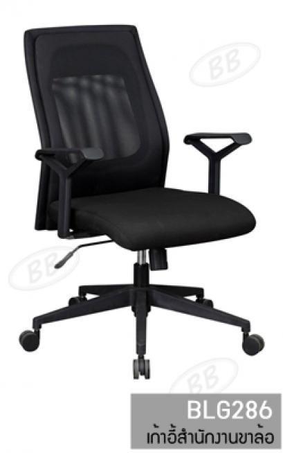 เก้าอี้สำนักงาน Office Chair BLG286