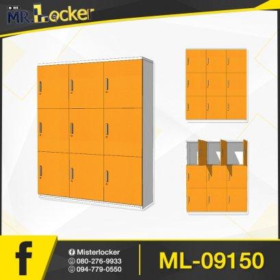 ตู้ Locker เก็บของ ในออฟฟิศ
