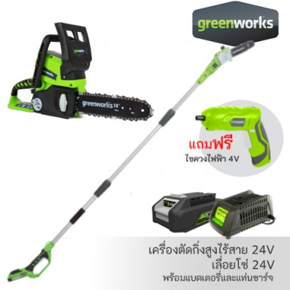 "Greenworks Pole Saw 24V and Battery Chainsaw 24V Bar 10"" Including Battery 2AH and Charger Fee Cordless Screwdriver(800฿)"