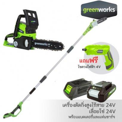 Greenworks ชุดเซต เครื่องตัดกิ่งไม้สูงไร้สาย และเลื่อยโซ่ ขนาด 24V พร้อมแบตเตอรี่ 2Ah และแท่นชาร์จ แถมฟรี ไขควงไฟฟ้า (มูลค่า 800 บาท)