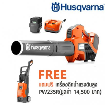 Husqvarna Blower Battery 525IB Including Battery and Charger Free High Pressure Washer 135 Bar PW235R(14,500฿)
