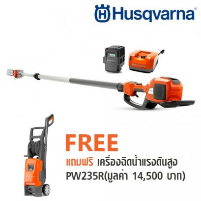 Husqvarna Battery Pole Saw 36V Including Battery and Charger Free High Pressure Washer 135 Bar PW235R(14,500฿)