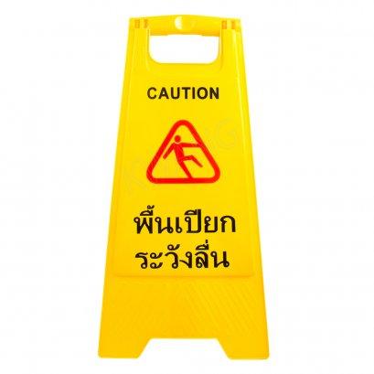 KYOWA ป้ายเตือนตั้งพื้น(ระวังพื้นลื่น) สีเหลือง