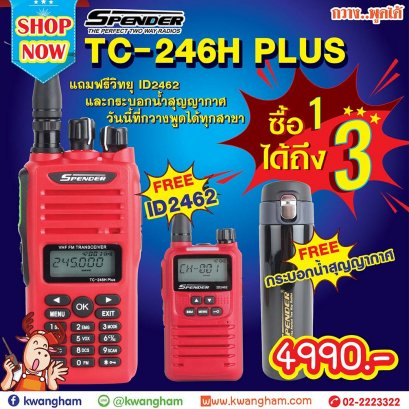 SPENDER TC-246H Plus