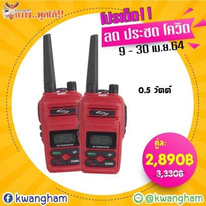 FUJITEL FB-320N Pack คู่