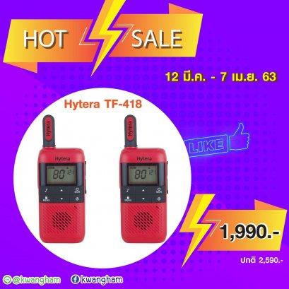 Hytera วิทยุสื่อสาร Walkie Talkie รุ่น TF-418 สีแดง (แพ็คคู่)