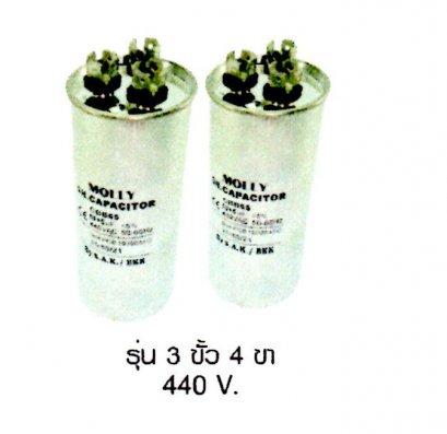 คอนเดนเซอร์มีเนียม รุ่น 3ขั้ว 4 ขา 440V