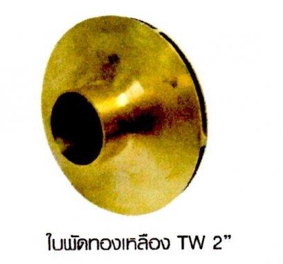 ใบพัดทองเหลือง TW 2 นิ้ว