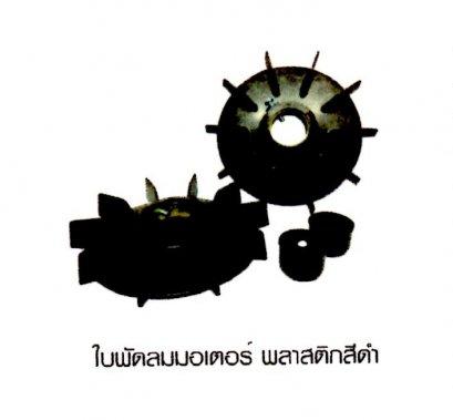 ใบพัดลมมอเตอร์ พลาสติกสีดำ