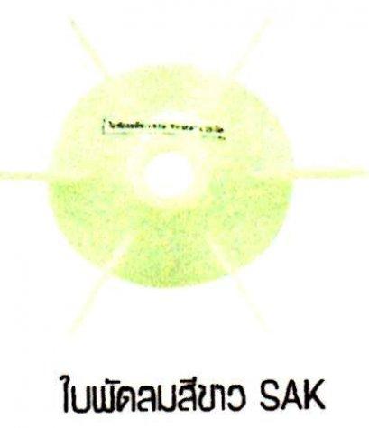 ใบพัดลมสีขาว SAK