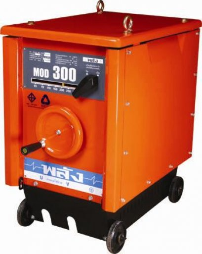 MOD-300 220V เครื่องเชื่อมอาร์คไฟฟ้ากระแสสลับ