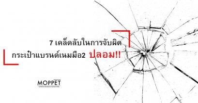 7 เคล็ดลับในการจับผิดกระเป๋าแบรนด์เนมมือ2 ปลอม!!