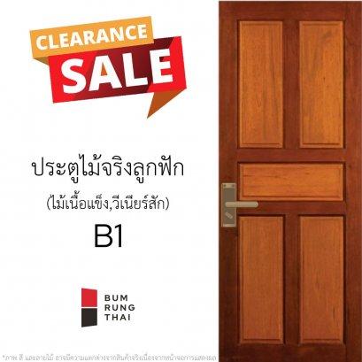 ประตูไม้จริงลูกฟัก B1