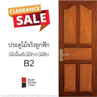 ประตูไม้จริงลูกฟัก B2
