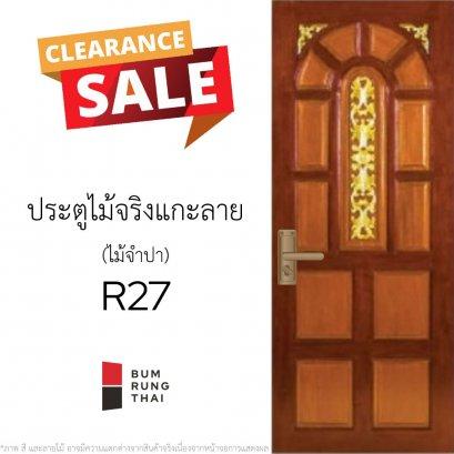 ประตูไม้จริงแกะลาย R27