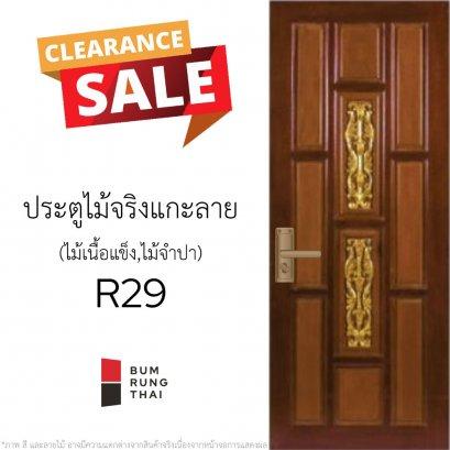 ประตูไม้จริงแกะลาย R29