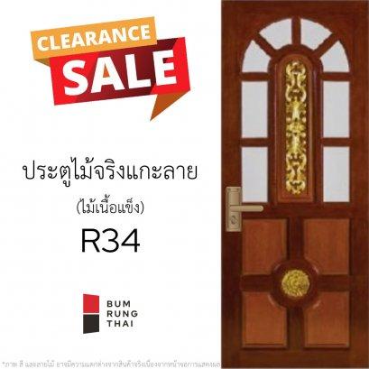 ประตูไม้จริงแกะลาย R34
