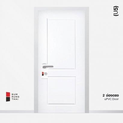 ประตู UPVC (U5) 2ช่องตรง